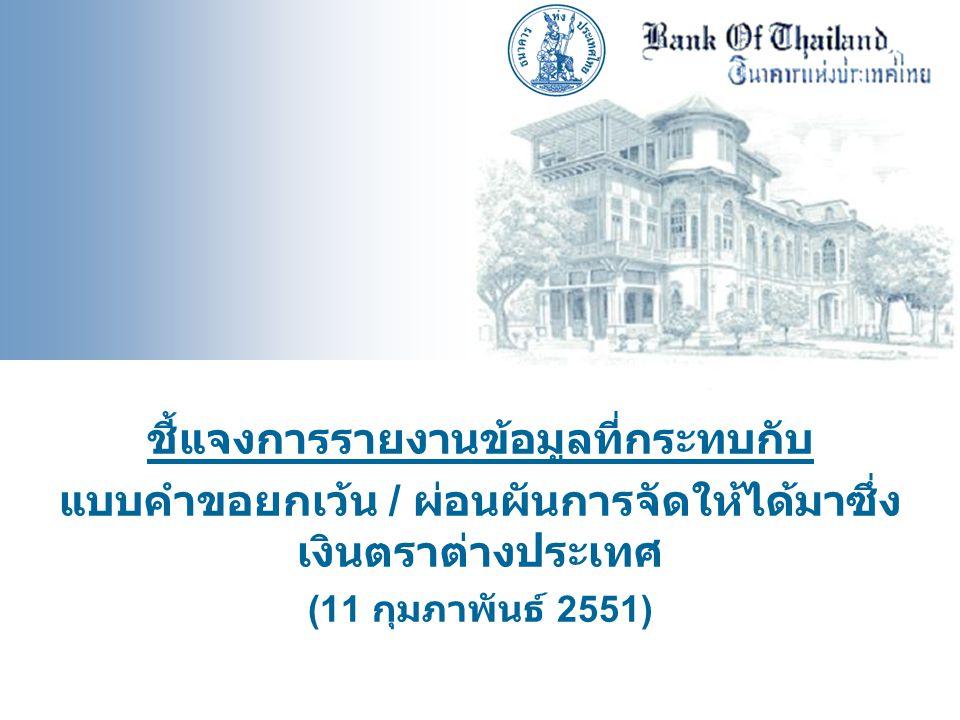 ชี้แจงการรายงานข้อมูลที่กระทบกับ แบบคำขอยกเว้น / ผ่อนผันการจัดให้ได้มาซึ่ง เงินตราต่างประเทศ (11 กุมภาพันธ์ 2551)