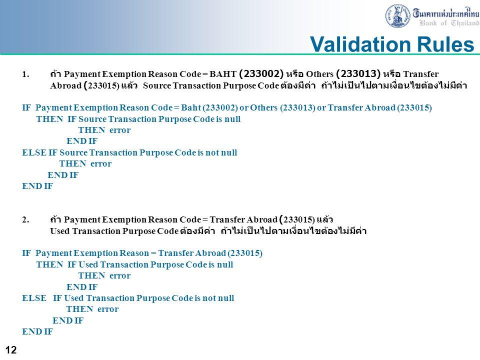12 1. ถ้า Payment Exemption Reason Code = BAHT (233002) หรือ Others (233013) หรือ Transfer Abroad (233015) แล้ว Source Transaction Purpose Code ต้องมี