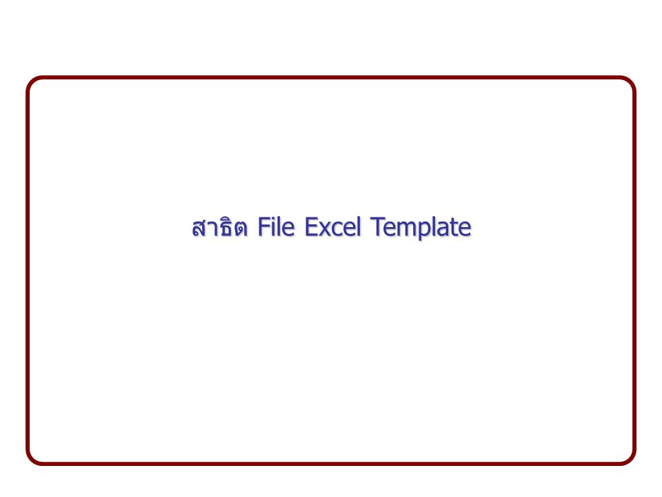 File Name Format MDMS_xxx_yyyymmdd_fff.XML xxx = รหัสสถาบันผู้ส่งข้อมูล yyyy = ปี ค.ศ.