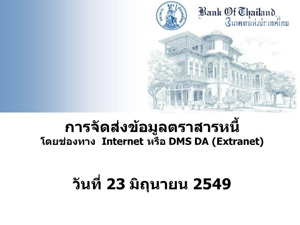 วันที่ 23 มิถุนายน 2549 การจัดส่งข้อมูลตราสารหนี้ โดยช่องทาง Internet หรือ DMS DA (Extranet)