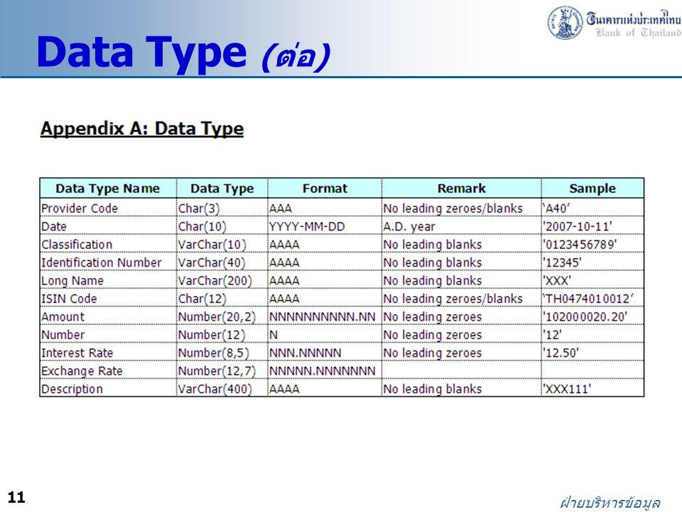 11 ฝ่ายบริหารข้อมูล Data Type ( ต่อ )