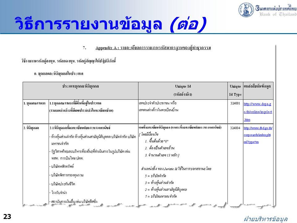 23 ฝ่ายบริหารข้อมูล วิธีการรายงานข้อมูล ( ต่อ )