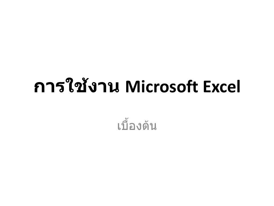 การใช้งาน Microsoft Excel เป็นโปรแกรมหนึ่ง ที่จัดอยู่ในชุด Microsoft Office โปรแกรม MS Excel มีชื่อเสียงในด้าน การคำนวณเกี่ยวกับตัวเลข และการทำบัญชี ต่าง ๆ การทำงานของโปรแกรม ใช้ตารางตาม แนวนอน (rows) และแนวตั้ง (columns) เป็น หลัก ซึ่งเราเรียกโปรแกรมในลักษณะนี้ว่าเป็น Spread Sheet.