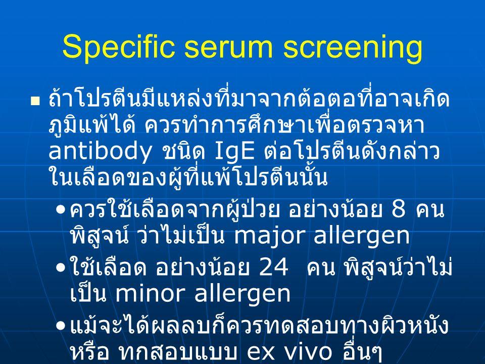 ถ้าได้โปรตีนจากแหล่งที่ไม่ก่อภูมิแพ้ และ ไม่พบว่ากรดอะมิโน คล้ายสารก่อ ภูมิแพ้ ก็ควรทำการทดสอบ targeted serum screening หาแอนติบอดี้ ชนิด IgE ต่อโปรตีน Specific serum screening