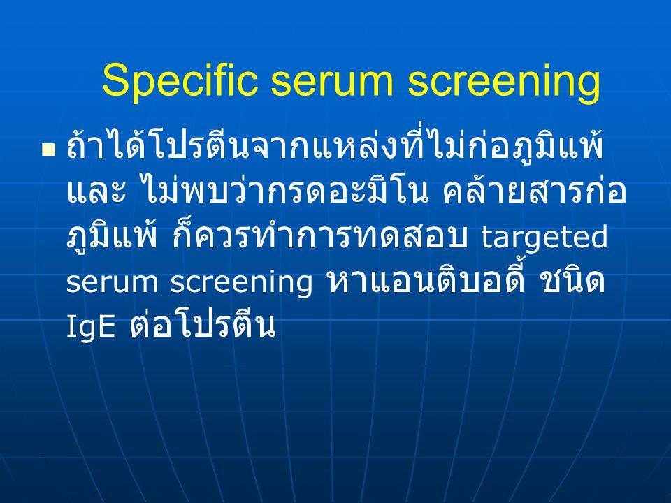 ถ้าได้โปรตีนจากแหล่งที่ไม่ก่อภูมิแพ้ และ ไม่พบว่ากรดอะมิโน คล้ายสารก่อ ภูมิแพ้ ก็ควรทำการทดสอบ targeted serum screening หาแอนติบอดี้ ชนิด IgE ต่อโปรตี