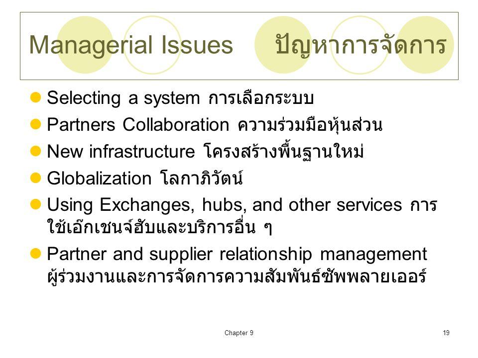 Chapter 919 Managerial Issues ปัญหาการจัดการ Selecting a system การเลือกระบบ Partners Collaboration ความร่วมมือหุ้นส่วน New infrastructure โครงสร้างพื
