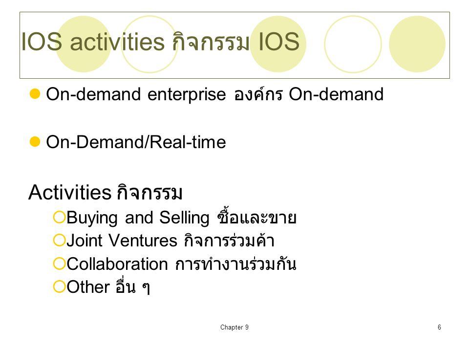 Chapter 96 IOS activities กิจกรรม IOS On-demand enterprise องค์กร On-demand On-Demand/Real-time Activities กิจกรรม  Buying and Selling ซื้อและขาย  Joint Ventures กิจการร่วมค้า  Collaboration การทำงานร่วมกัน  Other อื่น ๆ