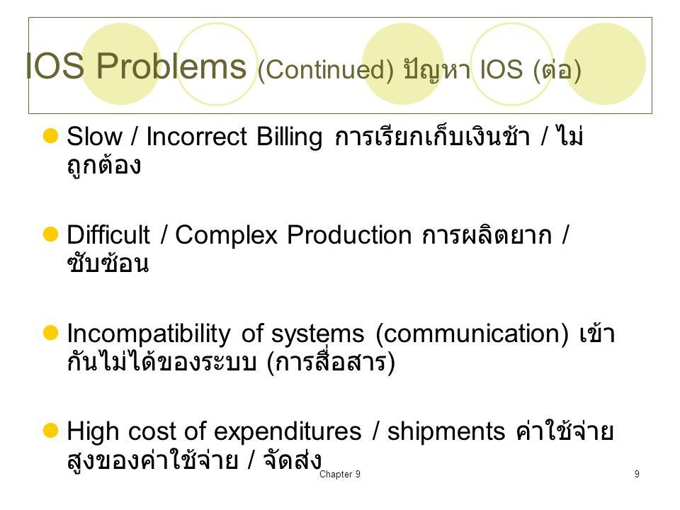 Chapter 99 IOS Problems (Continued) ปัญหา IOS ( ต่อ ) Slow / Incorrect Billing การเรียกเก็บเงินช้า / ไม่ ถูกต้อง Difficult / Complex Production การผลิ