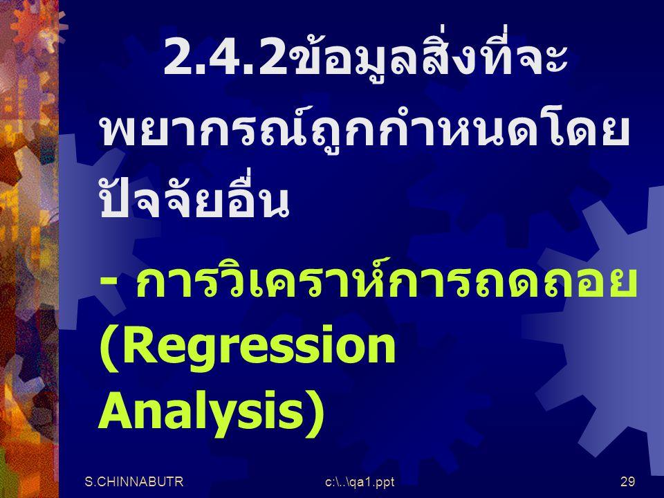 S.CHINNABUTRc:\..\qa1.ppt29 2.4.2 ข้อมูลสิ่งที่จะ พยากรณ์ถูกกำหนดโดย ปัจจัยอื่น - การวิเคราห์การถดถอย (Regression Analysis)