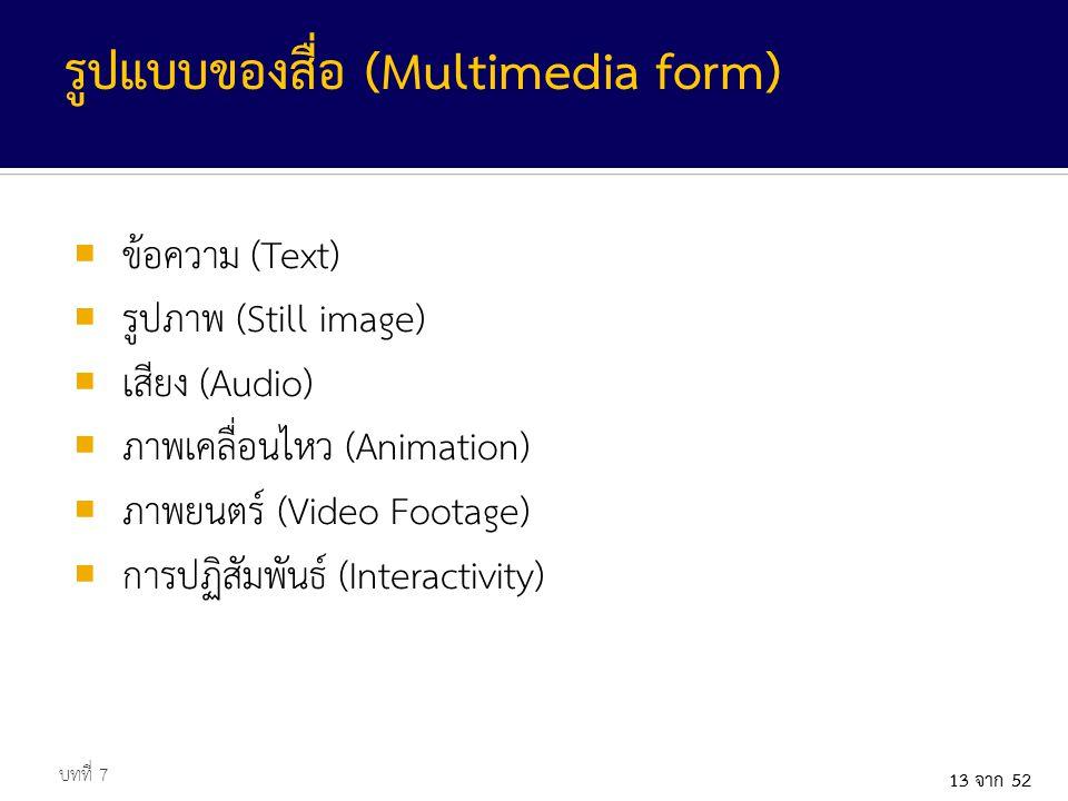 13 จาก 52  ข้อความ (Text)  รูปภาพ (Still image)  เสียง (Audio)  ภาพเคลื่อนไหว (Animation)  ภาพยนตร์ (Video Footage)  การปฏิสัมพันธ์ (Interactivity) บทที่ 7 รูปแบบของสื่อ (Multimedia form)