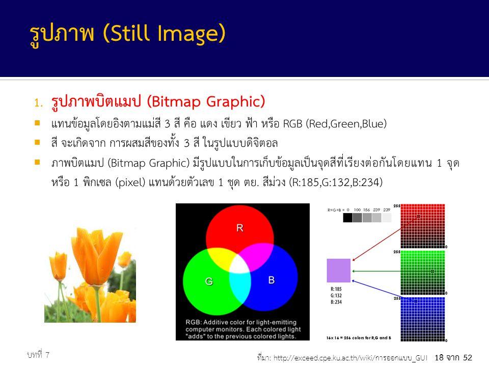 18 จาก 52 1. รูปภาพบิตแมป (Bitmap Graphic)  แทนข้อมูลโดยอิงตามแม่สี 3 สี คือ แดง เขียว ฟ้า หรือ RGB (Red,Green,Blue)  สี จะเกิดจาก การผสมสีของทั้ง 3