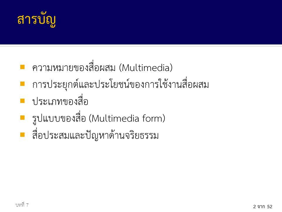 2 จาก 52  ความหมายของสื่อผสม (Multimedia)  การประยุกต์และประโยชน์ของการใช้งานสื่อผสม  ประเภทของสื่อ  รูปแบบของสื่อ (Multimedia form)  สื่อประสมและปัญหาด้านจริยธรรม บทที่ 7