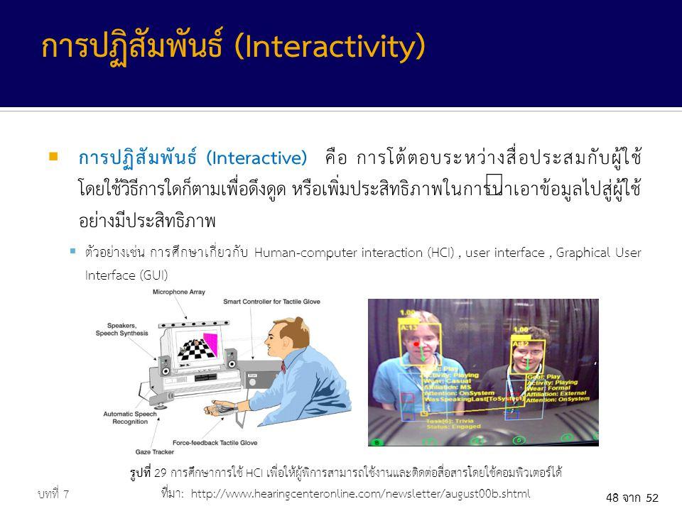 48 จาก 52  การปฏิสัมพันธ์ (Interactive) คือ การโต้ตอบระหว่างสื่อประสมกับผู้ใช้ โดยใช้วิธีการใดก็ตามเพื่อดึงดูด หรือเพิ่มประสิทธิภาพในการนำเอาข้อมูลไป