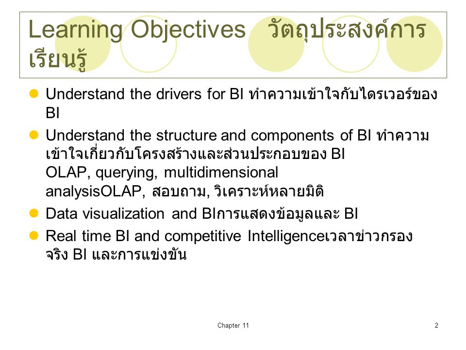 Chapter 112 Learning Objectives วัตถุประสงค์การ เรียนรู้ Understand the drivers for BI ทำความเข้าใจกับไดรเวอร์ของ BI Understand the structure and comp