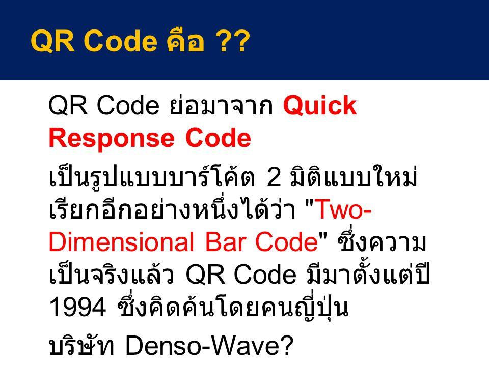 QR Code ปัจจุบันบาร์โค้ดแบบ QR Code นี้ เป็นที่นิยม มากในประเทศญี่ปุ่น เรียกว่า เป็นเรื่องธรรมดา ของเขาไปเสียแล้ว สำหรับเมืองไทยเพิ่งเห็นไม่ นาน โดยเฉพาะถ้าเราสังเกตโฆษณาของ โออิชิ ที่มีการนำเอา QR Code มาร่วมเป็นหนึ่งในการ ประชาสัมพันธ์สินค้าของเขา QR Code คือ http://www.buu.ac.th