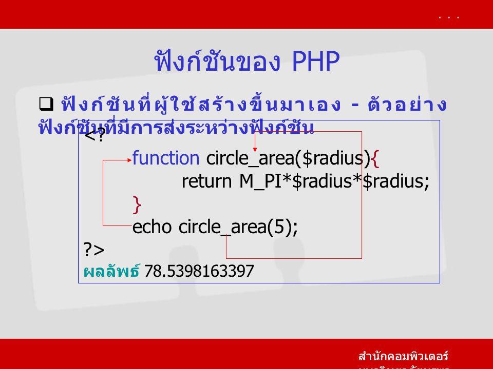 ฟังก์ชันของ PHP สำนักคอมพิวเตอร์ มหาวิทยาลัยบูรพา  ฟังก์ชันที่ผู้ใช้สร้างขึ้นมาเอง - ตัวอย่าง ฟังก์ชันที่มีการส่งระหว่างฟังก์ชัน <? function circle_a