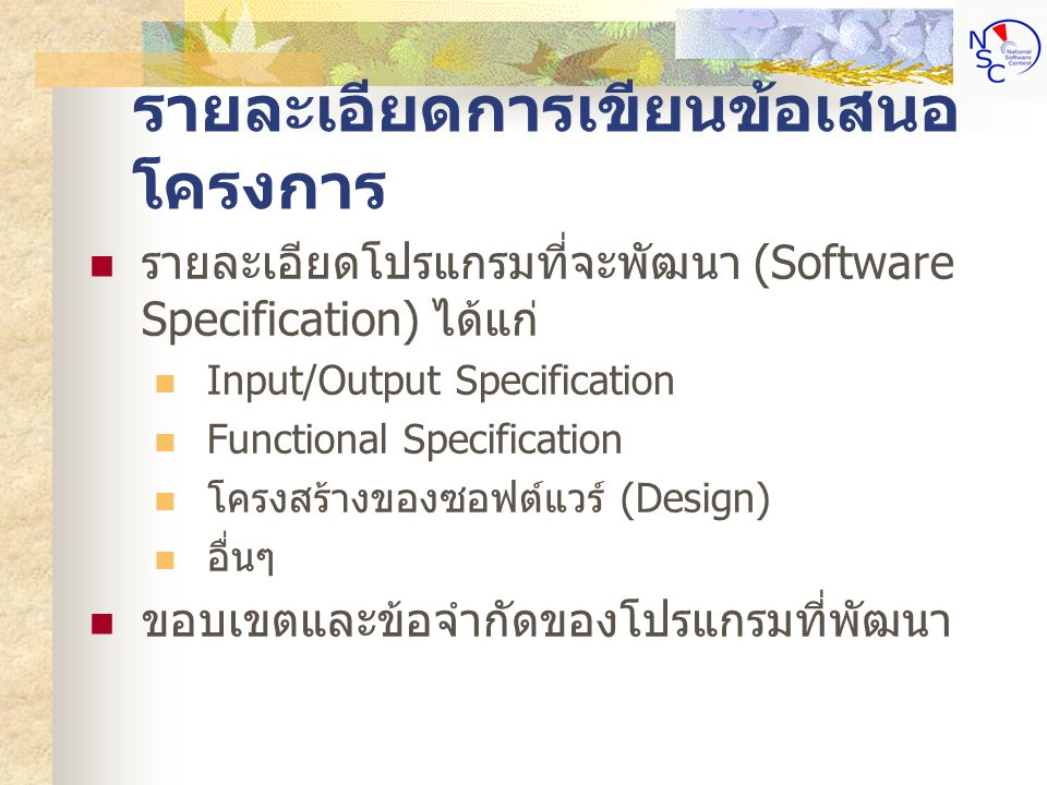 รายละเอียดโปรแกรมที่จะพัฒนา (Software Specification) ได้แก่ Input/Output Specification Functional Specification โครงสร้างของซอฟต์แวร์ (Design) อื่นๆ ขอบเขตและข้อจำกัดของโปรแกรมที่พัฒนา รายละเอียดการเขียนข้อเสนอ โครงการ