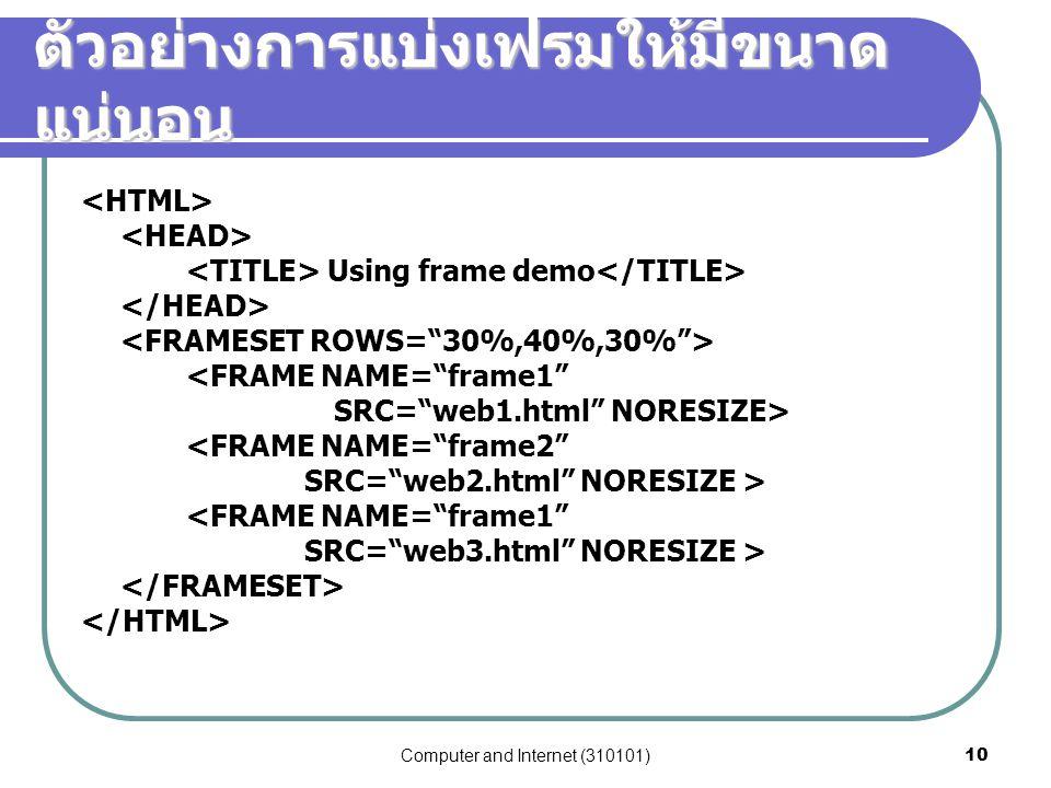 """Computer and Internet (310101)10 ตัวอย่างการแบ่งเฟรมให้มีขนาด แน่นอน Using frame demo <FRAME NAME=""""frame1"""" SRC=""""web1.html"""" NORESIZE> <FRAME NAME=""""fram"""