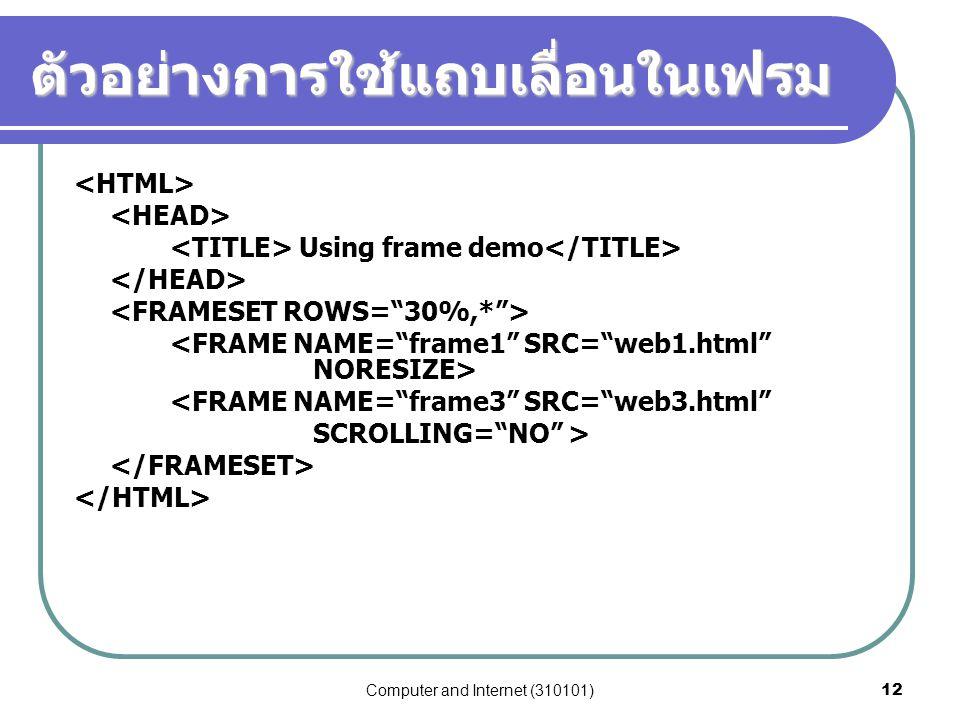 "Computer and Internet (310101)12 ตัวอย่างการใช้แถบเลื่อนในเฟรม Using frame demo <FRAME NAME=""frame3"" SRC=""web3.html"" SCROLLING=""NO"" >"