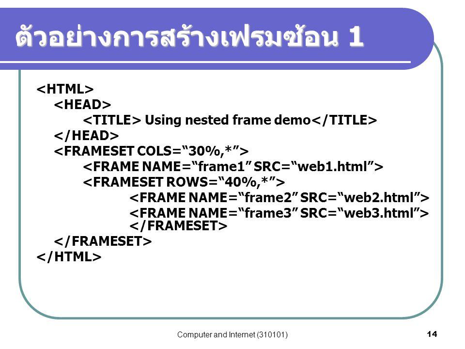 Computer and Internet (310101)14 ตัวอย่างการสร้างเฟรมซ้อน 1 Using nested frame demo
