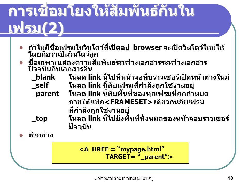 Computer and Internet (310101)18 การเชื่อมโยงให้สัมพันธ์กันใน เฟรม (2) ถ้าไม่มีชื่อเฟรมในวินโดว์ที่เปิดอยู่ browser จะเปิดวินโดว์ใหม่ให้ โดยถือว่าเป็น