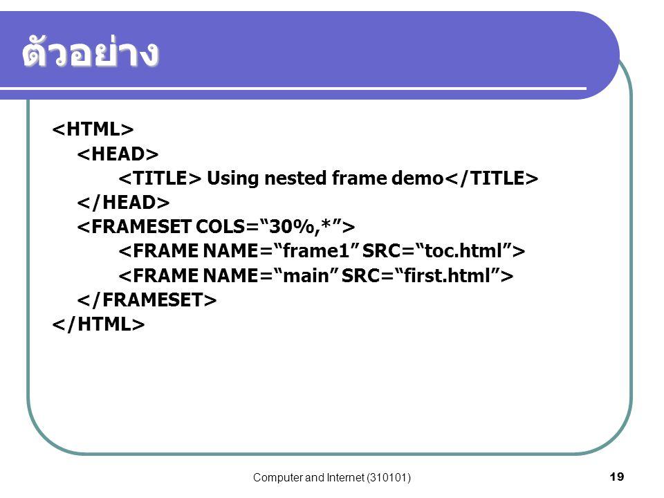 Computer and Internet (310101)19 ตัวอย่าง Using nested frame demo