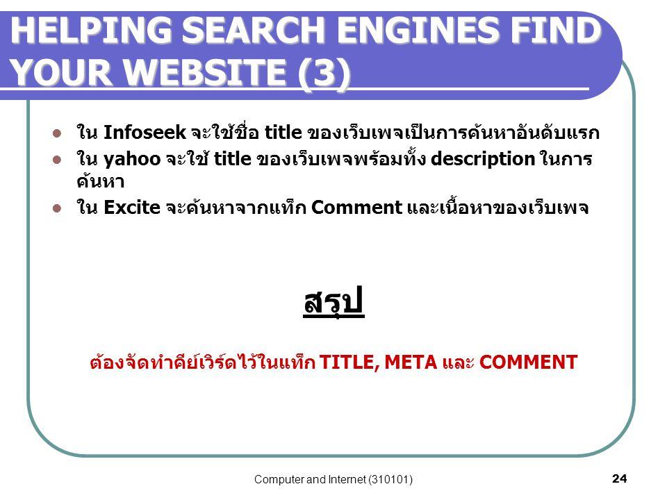 Computer and Internet (310101)24 HELPING SEARCH ENGINES FIND YOUR WEBSITE (3) ใน Infoseek จะใช้ชื่อ title ของเว็บเพจเป็นการค้นหาอันดับแรก ใน yahoo จะใ