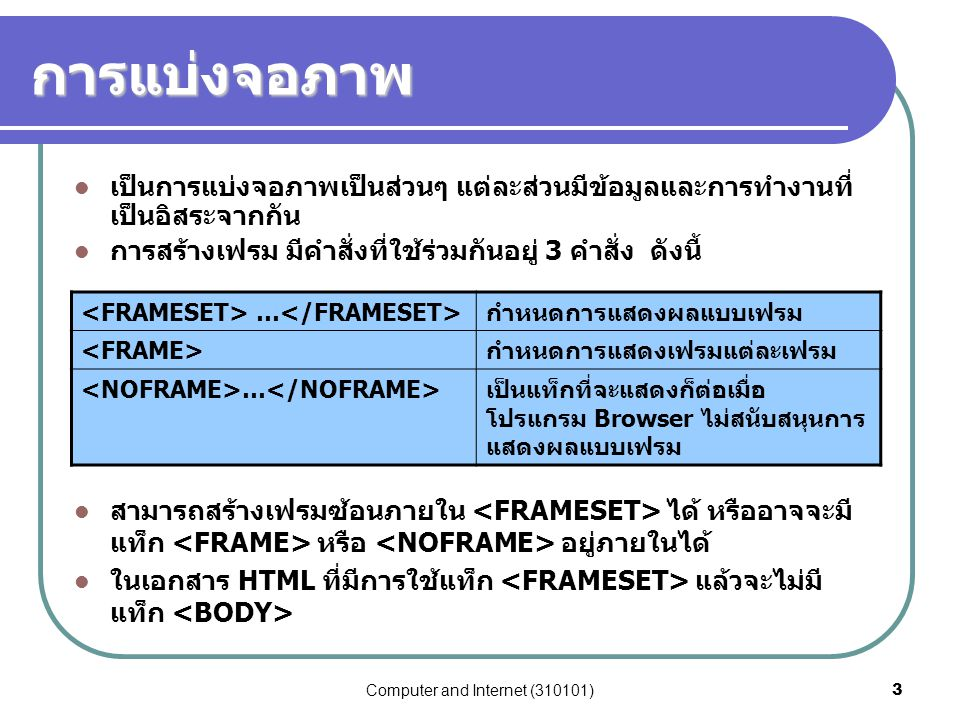 Computer and Internet (310101)34 ตัวอย่างการใช้ radio button Please choose one of the following : <INPUT TYPE = RADIO NAME = sex VALUE= Male > Male <INPUT TYPE = RADIO NAME = sex VALUE= Female > Female