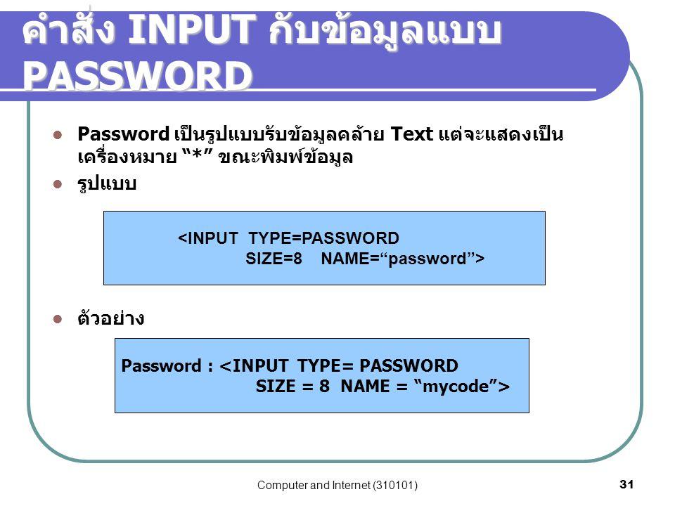"""Computer and Internet (310101)31 คำสั่ง INPUT กับข้อมูลแบบ PASSWORD Password เป็นรูปแบบรับข้อมูลคล้าย Text แต่จะแสดงเป็น เครื่องหมาย """"*"""" ขณะพิมพ์ข้อมู"""