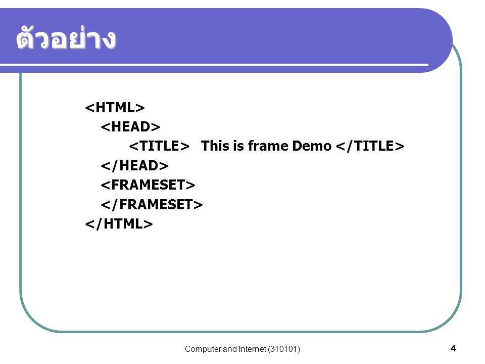 การสร้างฟอร์ม (Form) ด้วยภาษา HTML