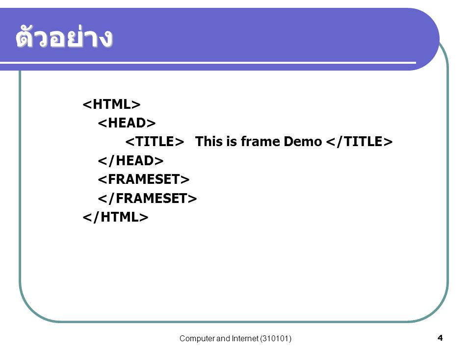 Computer and Internet (310101)35 คำสั่ง INPUT กับแบบข้อมูลชนิด CHECKBOX เป็นรูปแบบการเลือกที่ผู้ใช้เลือกตัวเลือกได้มากกว่า 1 รายการ VALUE เป็น attribute ที่กำหนดค่าให้แต่ละตัวเลือกที่ผู้ใช้เลือก ชื่อตัวแปรที่ใช้เก็บค่าจะต้องแตกต่างกัน ตัวเลือก CHECKED เป็นการกำหนดให้รายการนั้นเป็นค่าปริยาย รูปแบบ <INPUT TYPE= CHECKBOX NAME = cName VALUE= cValue >