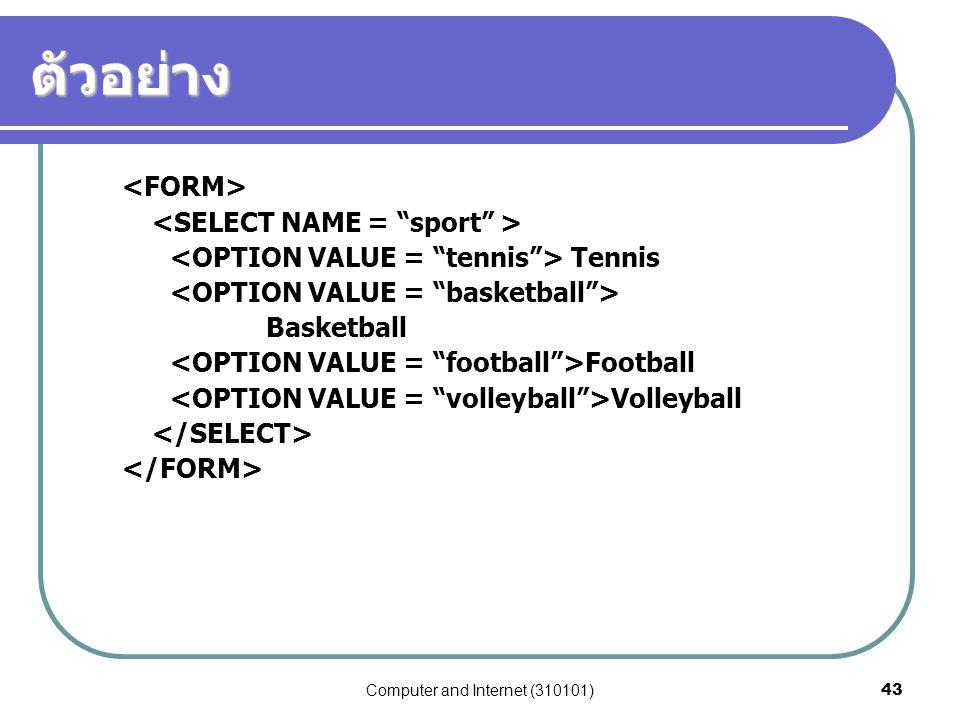 Computer and Internet (310101)43 ตัวอย่าง Tennis Basketball Football Volleyball