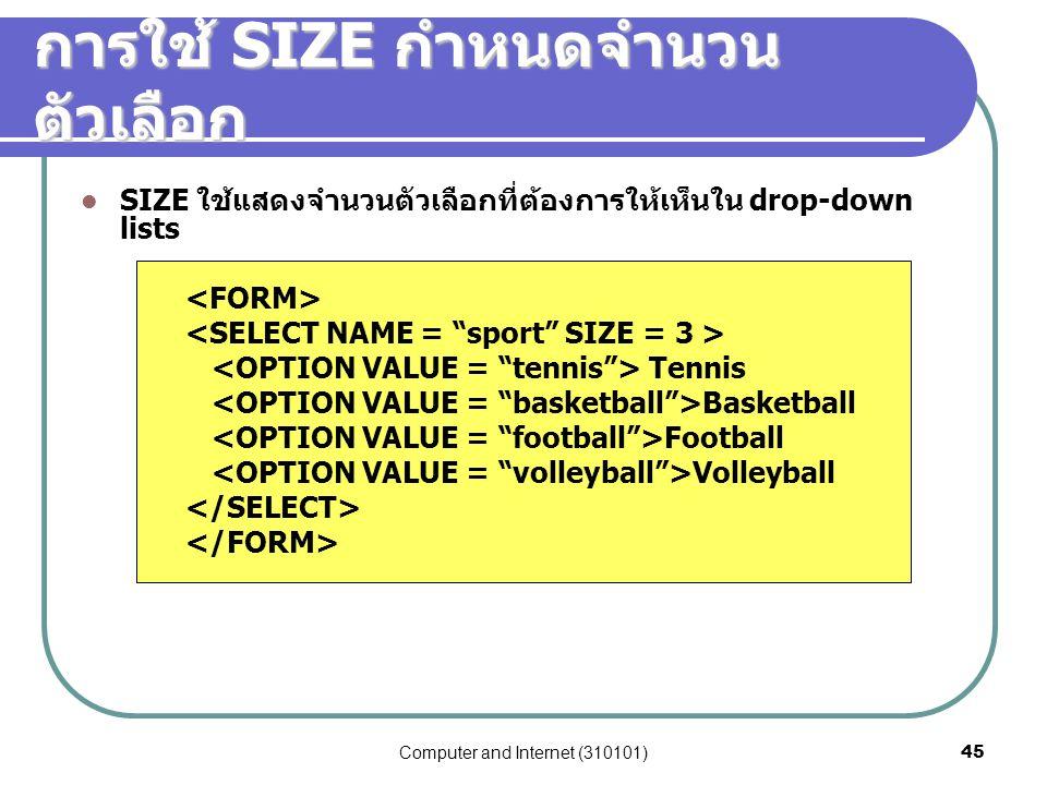 Computer and Internet (310101)45 การใช้ SIZE กำหนดจำนวน ตัวเลือก SIZE ใช้แสดงจำนวนตัวเลือกที่ต้องการให้เห็นใน drop-down lists Tennis Basketball Footba