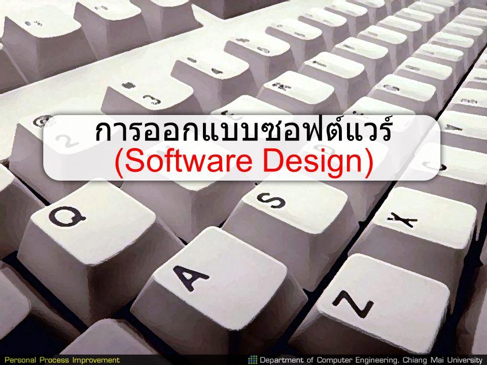 การออกแบบ  การออกแบบ (Design) คือการแปล ความต้องการ (Requirement) ให้ กลายเป็นแบบเพื่อความสะดวกในการ นำไปพัฒนาเป็นโค้ดต่อไป