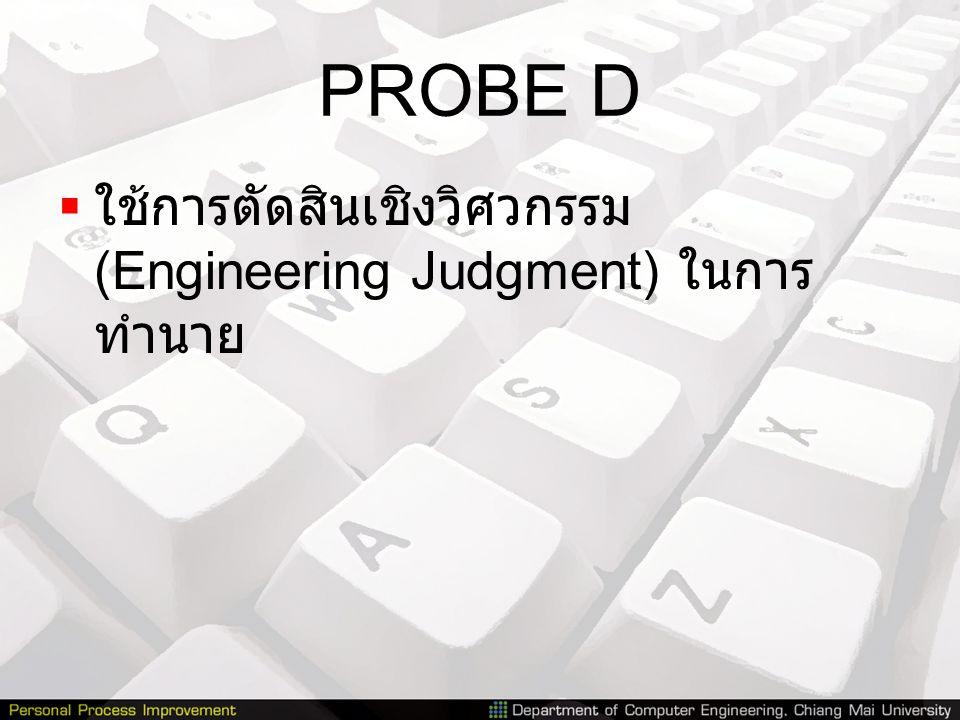 PROBE D  ใช้การตัดสินเชิงวิศวกรรม (Engineering Judgment) ในการ ทำนาย