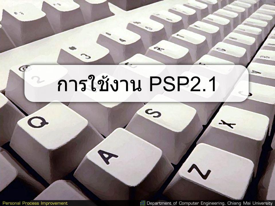 การใช้งาน PSP2.1