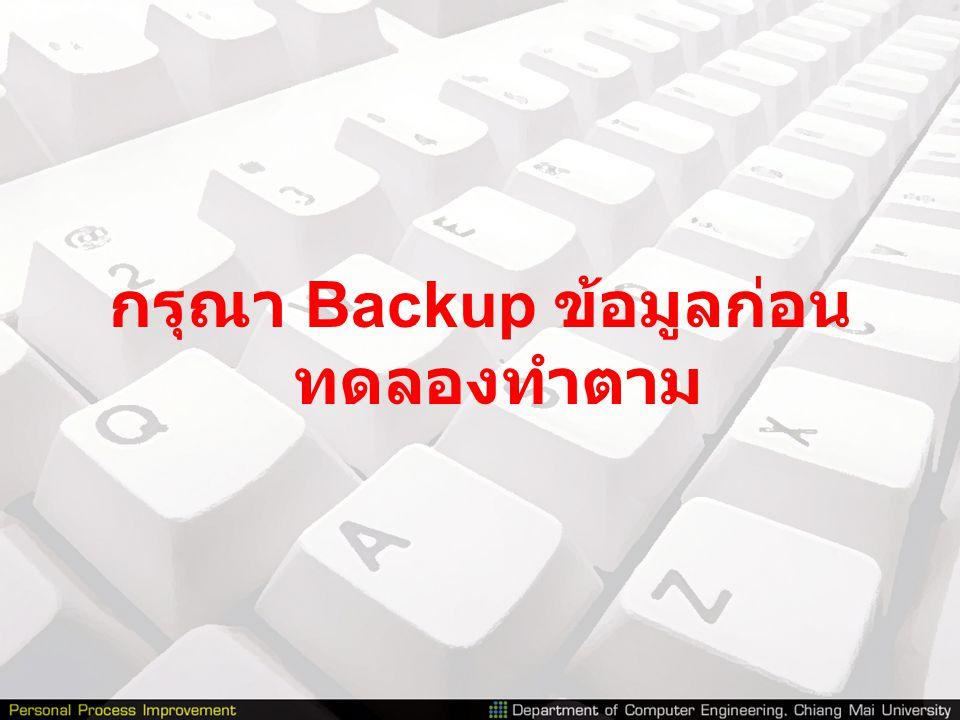 กรุณา Backup ข้อมูลก่อน ทดลองทำตาม