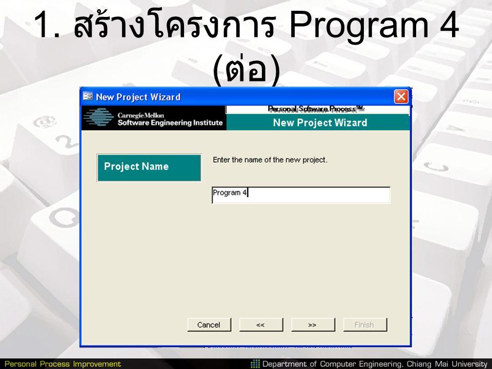 1. สร้างโครงการ Program 4 ( ต่อ )