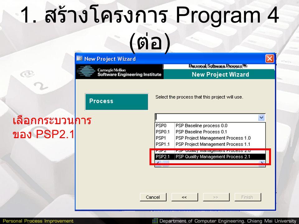 เลือกกระบวนการ ของ PSP2.1