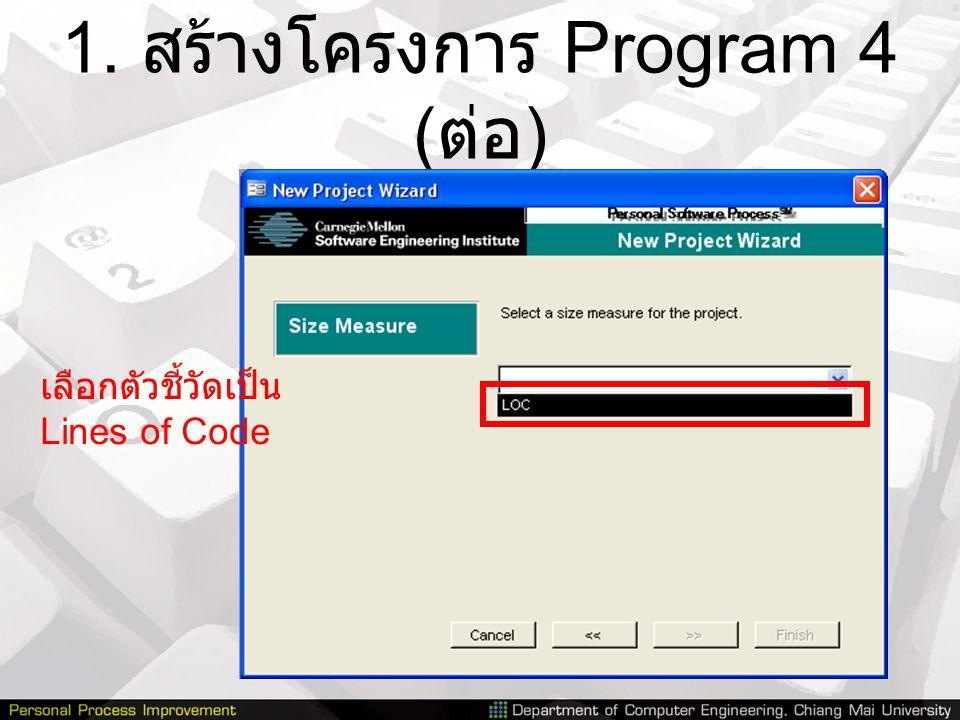 1. สร้างโครงการ Program 4 ( ต่อ ) เลือกตัวชี้วัดเป็น Lines of Code