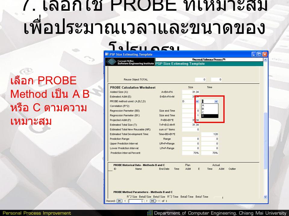 7. เลือกใช้ PROBE ที่เหมาะสม เพื่อประมาณเวลาและขนาดของ โปรแกรม เลือก PROBE Method เป็น A B หรือ C ตามความ เหมาะสม