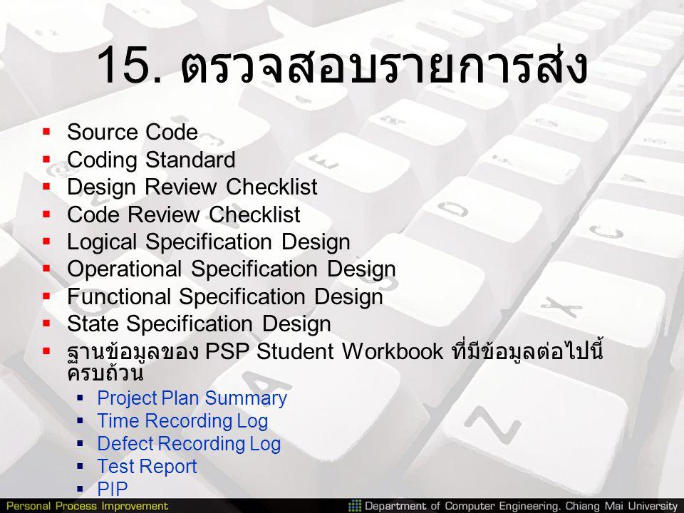 15. ตรวจสอบรายการส่ง  Source Code  Coding Standard  Design Review Checklist  Code Review Checklist  Logical Specification Design  Operational Sp