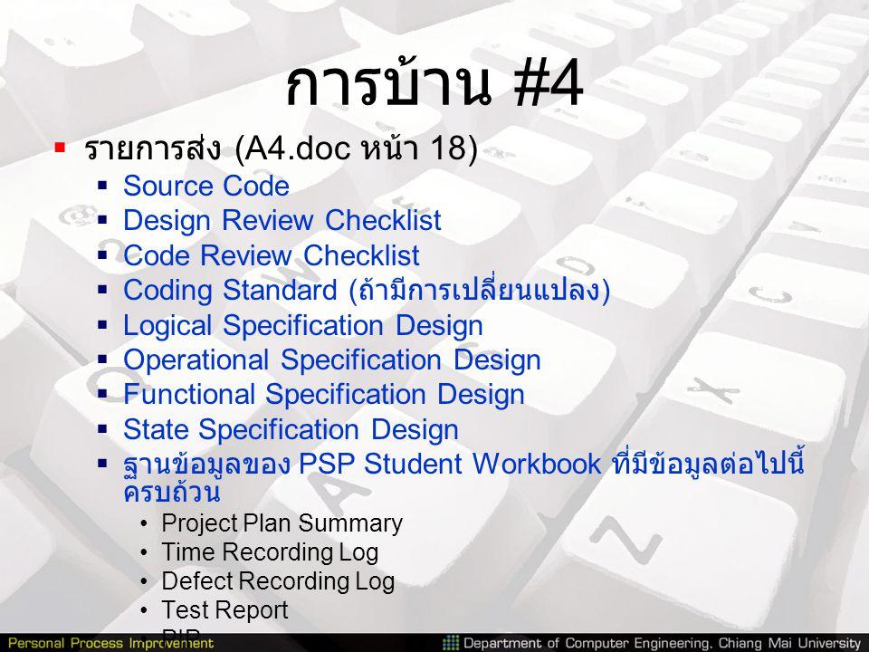 การบ้าน #4  รายการส่ง (A4.doc หน้า 18)  Source Code  Design Review Checklist  Code Review Checklist  Coding Standard ( ถ้ามีการเปลี่ยนแปลง )  Lo