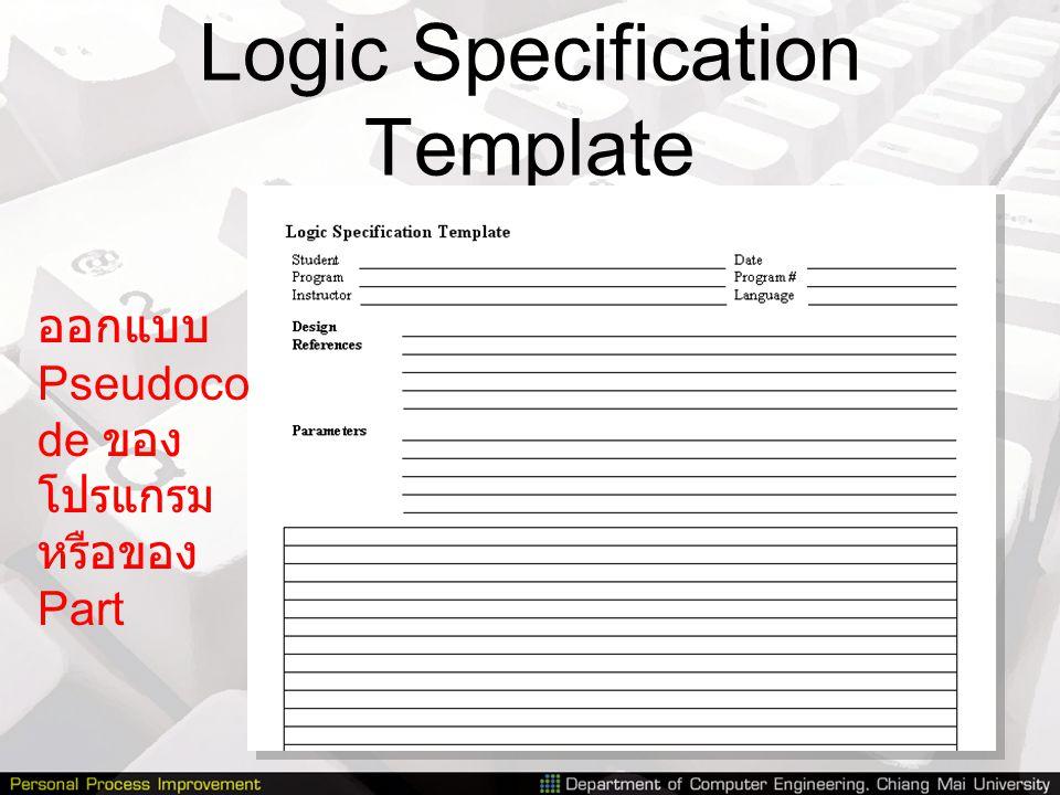 Logic Specification Template ออกแบบ Pseudoco de ของ โปรแกรม หรือของ Part