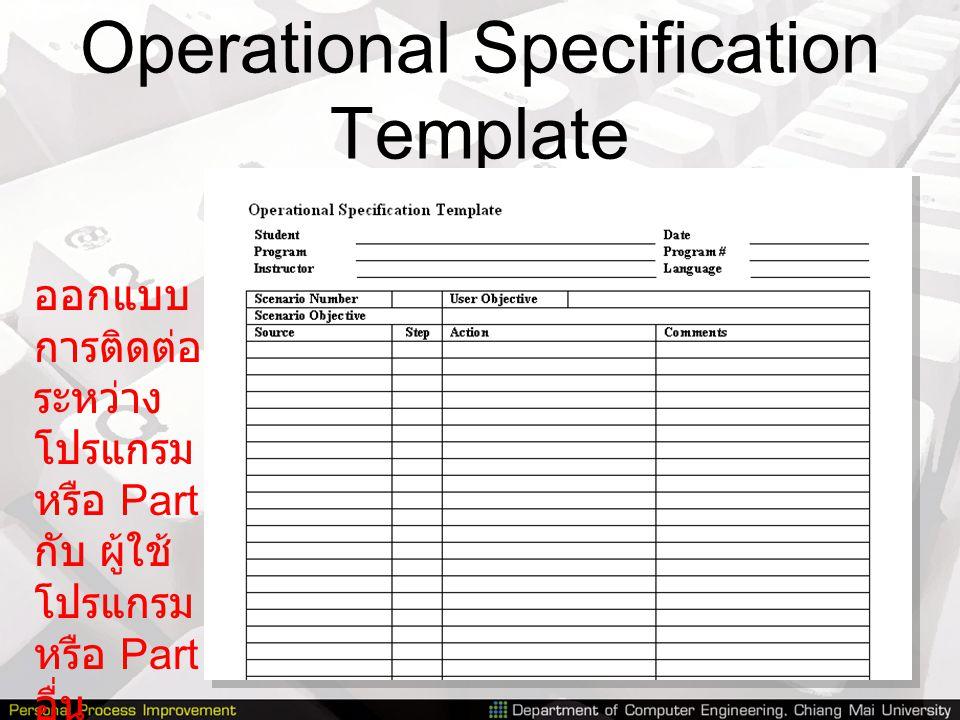 Functional Specification Template ออกแบบ ตัวแปร ฟังก์ชัน หรือ ส่วนประกอ บต่างๆ ของ โปรแกรม