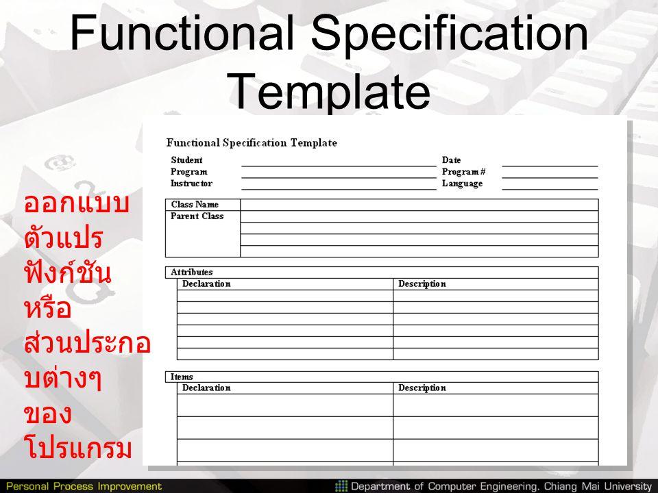 State Specification Template ออกแบบ การ เปลี่ยนแปล ง State ของ โปรแกรม หรือ Part
