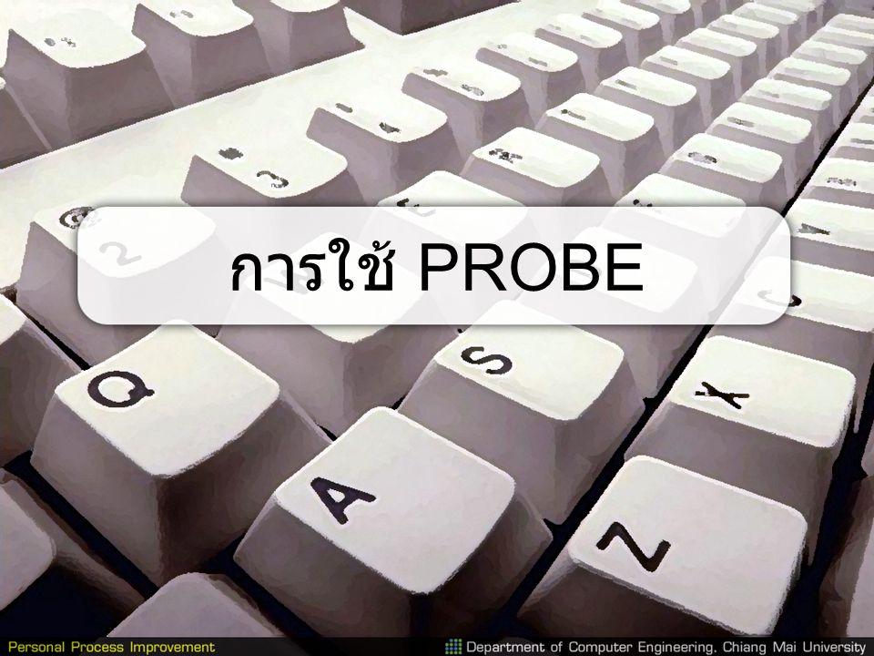 PROBE  ย่อมาจาก PROxy Base Estimating  เป็นวิธีทำนายขนาดและเวลาที่จะใช้ ในการพัฒนาชิ้นงาน โดยอ้างอิงจาก ข้อมูลเก่า  มี 4 ระดับคือ A ( แม่นยำสูงสุด ), B, C, D ( แม่นยำน้อยสุด )