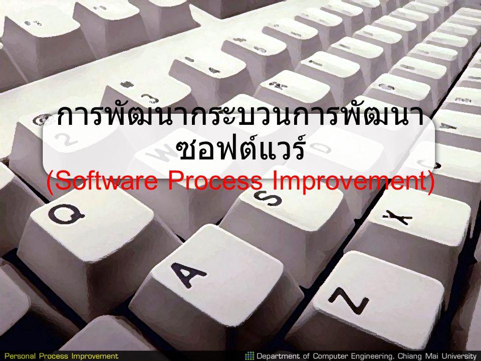 การพัฒนากระบวนการพัฒนา ซอฟต์แวร์ (Software Process Improvement)