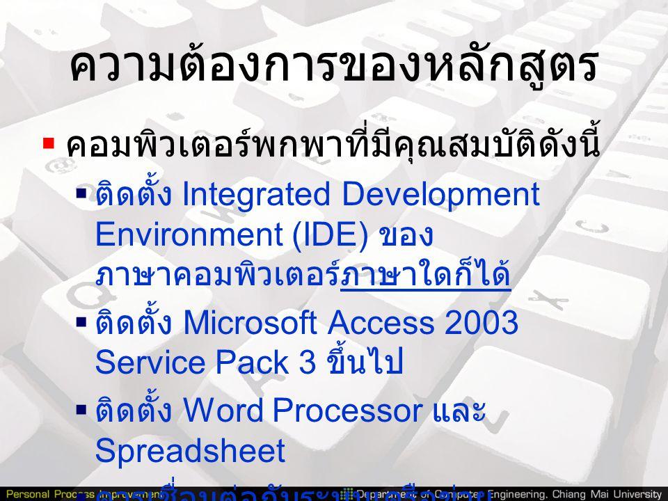 ความต้องการของหลักสูตร  คอมพิวเตอร์พกพาที่มีคุณสมบัติดังนี้  ติดตั้ง Integrated Development Environment (IDE) ของ ภาษาคอมพิวเตอร์ภาษาใดก็ได้  ติดตั
