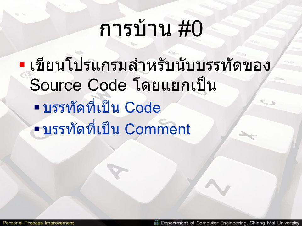  เขียนโปรแกรมสำหรับนับบรรทัดของ Source Code โดยแยกเป็น  บรรทัดที่เป็น Code  บรรทัดที่เป็น Comment